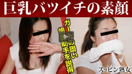 オバハーン無料で吉永紗理奈が化粧を落としすっぴんで久しぶりのデカ竿を咥え激しくかき混ぜられる